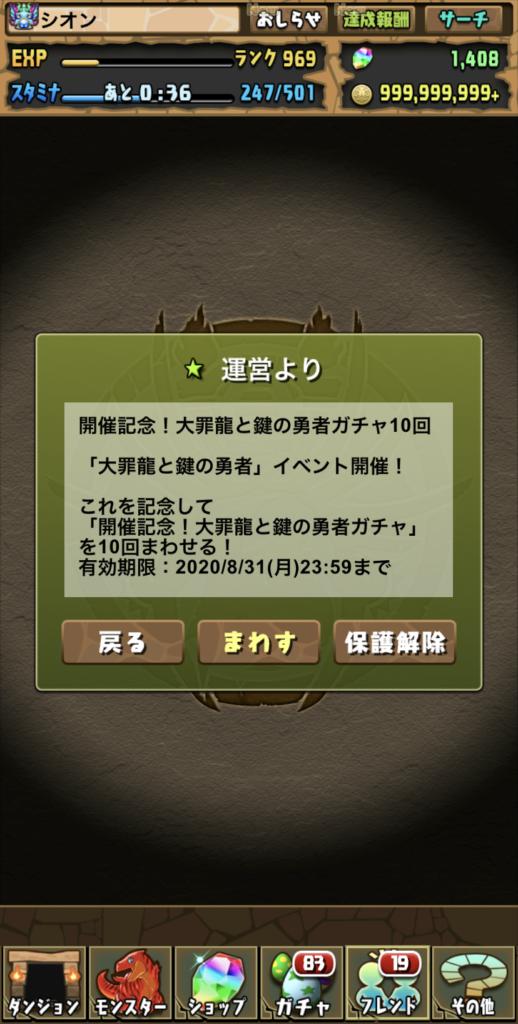 大罪龍と鍵の勇者ガチャ06