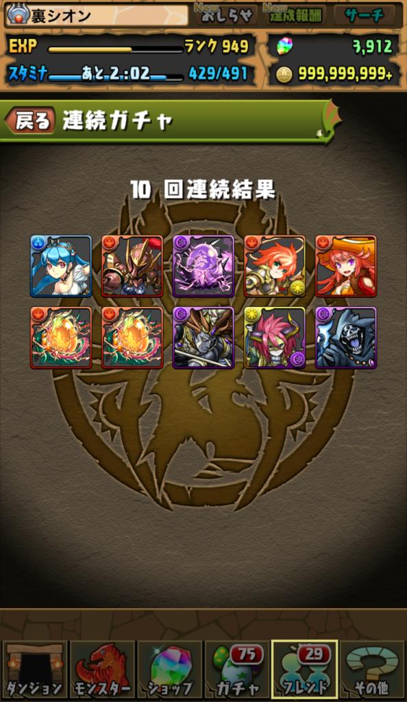 大罪龍と鍵の勇者ガチャ08